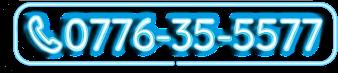 電話番号0776-35-5577